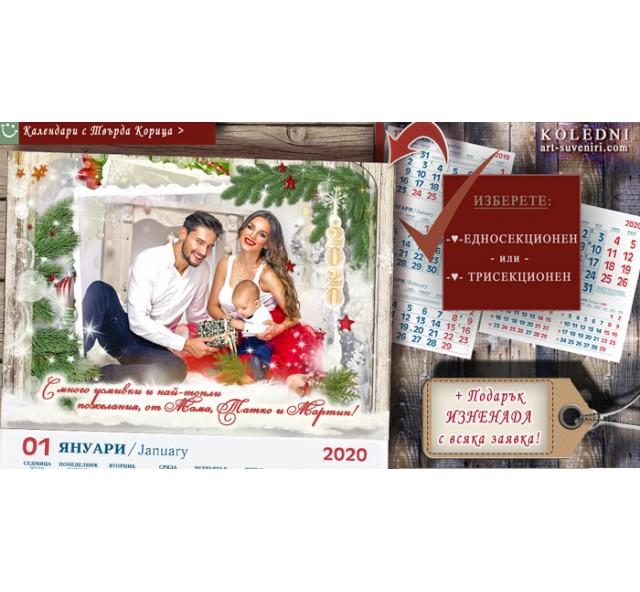 Трисекционни Календари с Коледен дизайн и Снимка :: №13-1К- Семейни Сувенири и