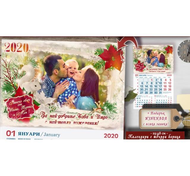Дизайн Коледна Звезда и Снимка :: Коледни Календари №11-4- Семейни Сувенири и