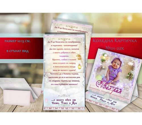 """Настолна Картичка """"Lady"""" със Снимка и Пожелание :: Коледни Картички №1-12Н››94"""