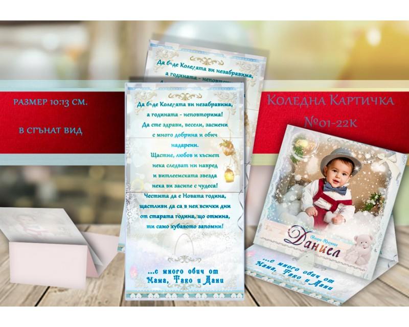 Настолна Картичка със Снимка и Текст - Пожелание :: Коледни Картички №1-12Н
