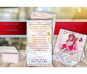 """Настолна Картичка """"Lady"""" със Снимка и Пожелание :: Коледни Картички №1-12Н"""