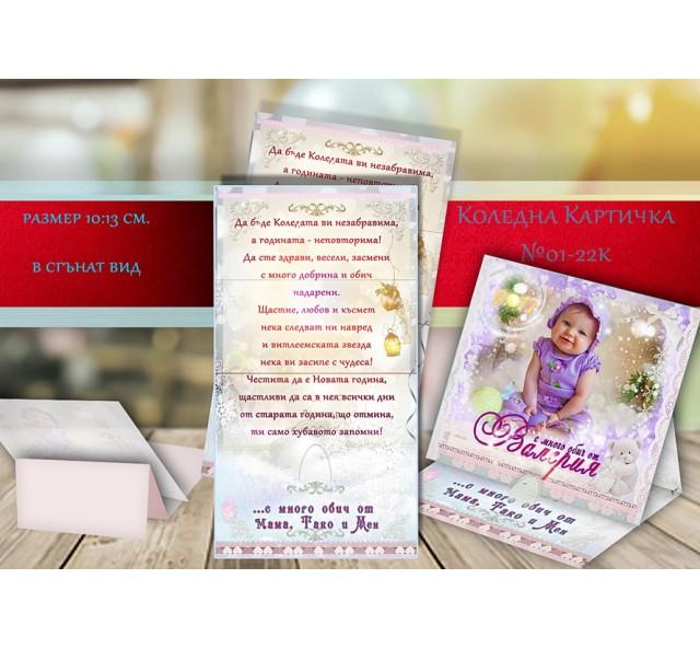 Настолна Картичка Lady със Снимка и Пожелание :: Коледни Картички №1-12Н- Семейни Сувенири и Магнити със Снимка :: Дизайн Весела Коледа