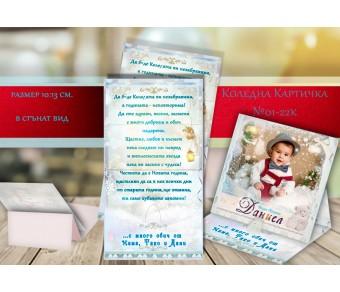Настолна Картичка със Снимка и Текст - Пожелание :: Коледни Картички №1-12Н - ☆.。.:* Коледни Арт Календари |