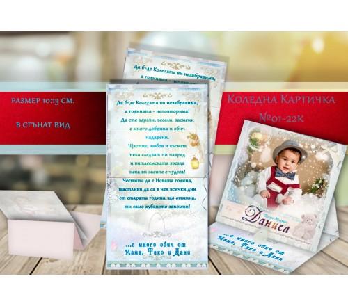 Настолна Картичка със Снимка и Текст - Пожелание :: Коледни Картички №1-12Н - ☆.。.:* Коледни Арт Календари |››73