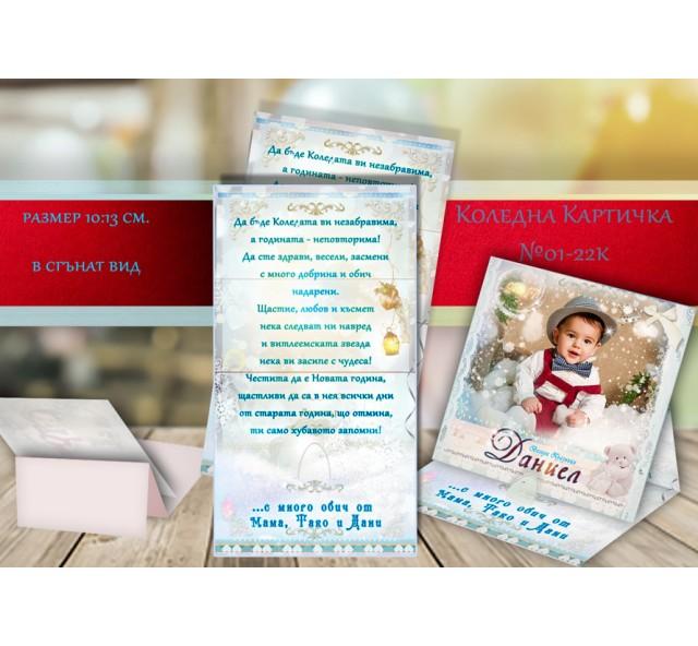 Настолна Картичка със Снимка и Текст - Пожелание :: Коледни Картички №1-12Н- Семейни Сувенири и Магнити със Снимка :: Дизайн Весела Коледа