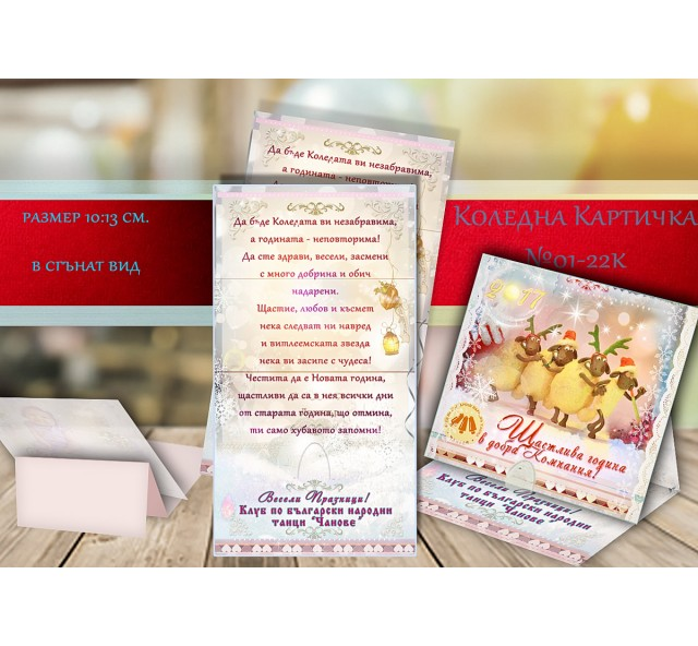 По-различни Рекламни Картички с Коледно Пожелание и Дизайн по Избор №1-12Н