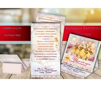По-различни Рекламни Картички с Коледно Пожелание и Дизайн по Избор №1-12Н - ☆.。.:* Коледни Арт Календари