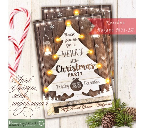 Покани за Коледно Парти с Тематичен Коледен Дизайн и Текст по Избор №01-2П››116