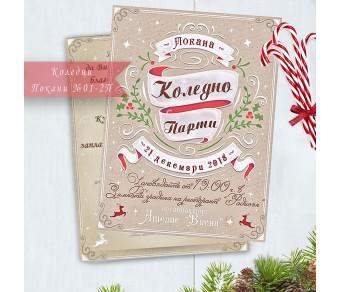 Покани за Коледно Парти с Тематичен Коледен Дизайн и Текст по Избор №01-2П