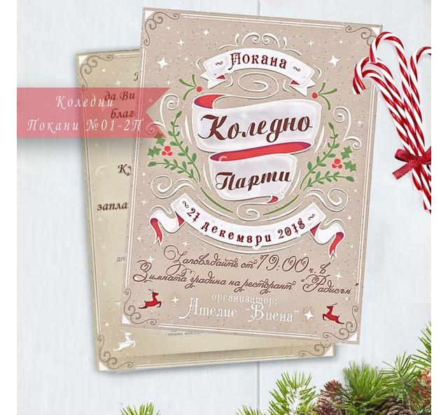 Фирмени Покани с Текст за Коледно Парти и дизайн Бейли №01-2П- Коледни Покани Менюта Картички