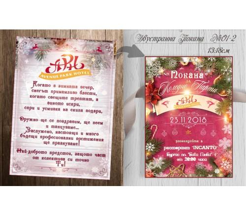 """Покани за """"Фирмено Пaрти"""" с Коледен Дизайн """"Velvey"""" №01-2П››186"""
