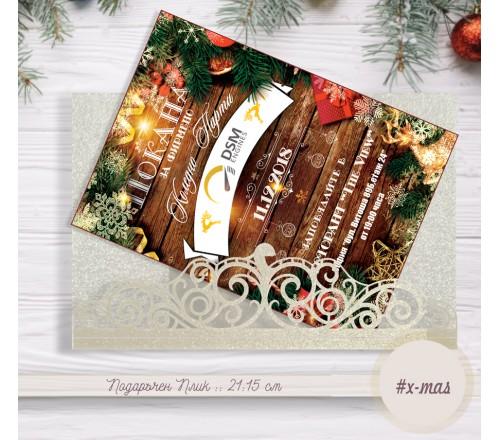 Покани в Коледен Плик с Рустик Дизайн и Текст по Избор №01-2П - ☆.。.:* Коледни Арт Календари | Магнити |››188