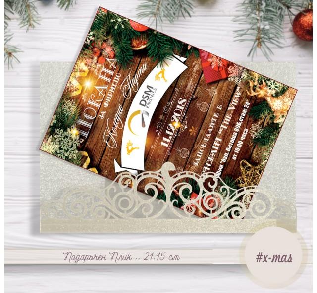 Покани в Коледен Плик с Рустик Дизайн и Текст по Избор №01-2П- Коледни Покани Менюта Картички