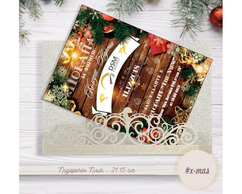 Покани в Коледен Плик с Рустик Дизайн и Текст по Избор №01-2П