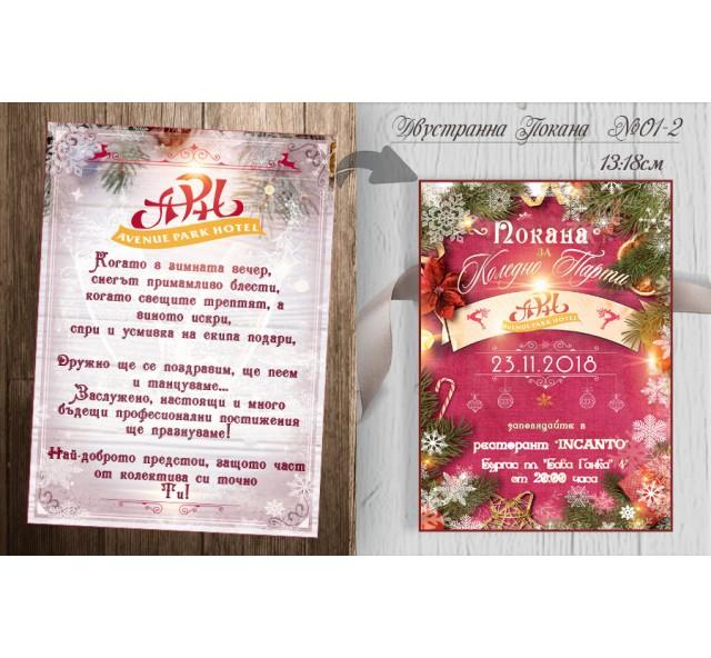 Покани за Фирмено Пaрти с Коледен Дизайн Velvey №01-2П- Коледни Покани Менюта Картички