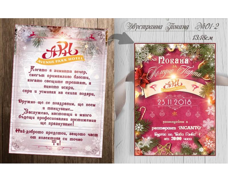 """Покани за """"Фирмено Пaрти"""" с Коледен Дизайн """"Velvey"""" №01-2П"""