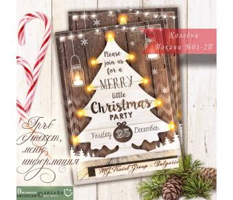 Покани за Коледно Парти с Тематичен Коледен Дизайн и Текст по Избор №01-2П - ☆.。.:* Коледни Арт Календари |