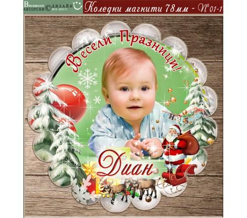 Коледни Магнити със Снимка на Вашето Момченце :: Модел №01-1 - ☆.。.:* Коледни Арт Календари | Магнити | Фото