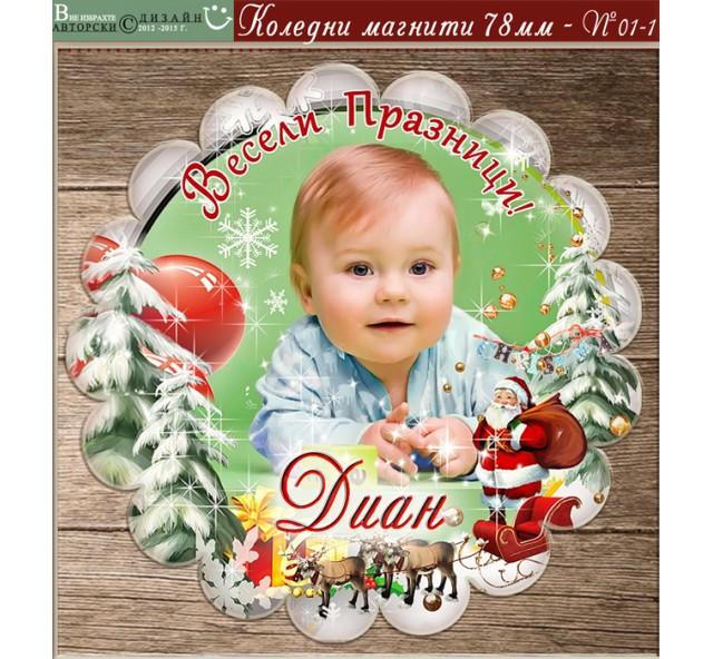 Коледни Магнити със Снимка на Вашето Момченце :: Модел №01-1- Семейни Сувенири и Магнити със Снимка :: Дизайн Весела Коледа