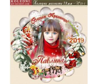 Коледни Магнити със Снимка на Вашето Момиченце :: Модел №01-1 - ☆.。.:* Коледни Арт Календари | Магнити |