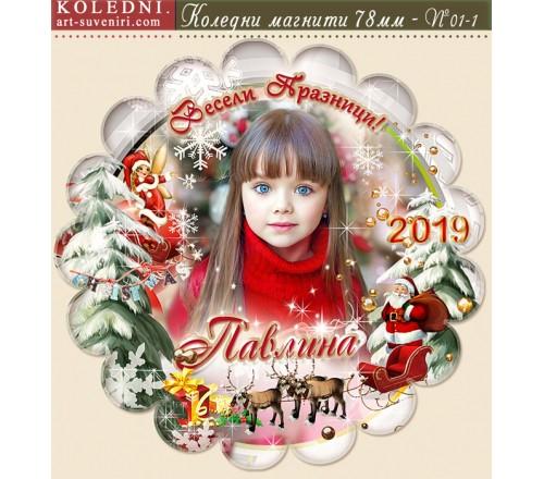 Коледни Магнити със Снимка на Вашето Момиченце :: Модел №01-1 - ☆.。.:* Коледни Арт Календари | Магнити |››55