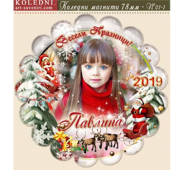 Коледни Магнити със Снимка на Вашето Момиченце :: Модел №01-1- Семейни Сувенири и Магнити със Снимка :: Дизайн Весела Коледа
