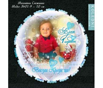 Коледни Снежинки със Снимка :: Фото Магнити №01-1S - ☆.。.:* Коледни Арт Календари | Магнити | Фото Подаръци |