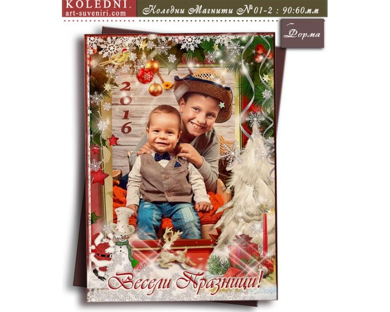 Големи Фото Магнити - Портретна Снимка:: Коледни Подаръци №01-2