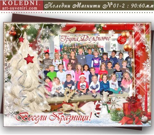 """Големи Фото Магнити """"Моята Група"""" :: Коледни Подаръци №01-2"""