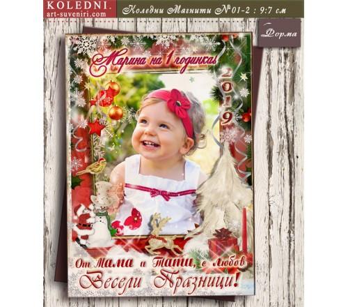 Коледни Фото Магнити с Акцент върху Снимката №01-2››143