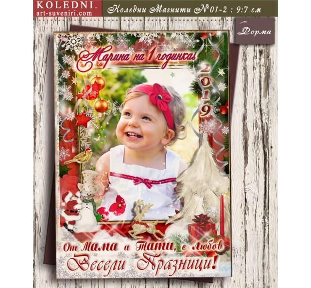 Коледни Фото Магнити с Акцент върху Снимката №01-2- Семейни Сувенири и Магнити със Снимка :: Дизайн Весела Коледа