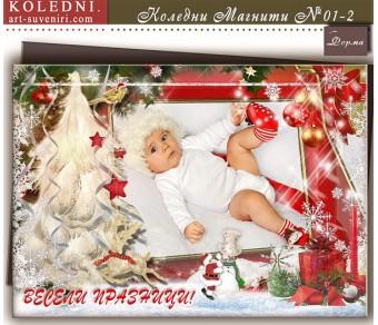 """Коледни Фото Магнити със Снимка и Дизайн """"Зимна Приказка"""" :: Модел №01-2 - ☆.。.:* Коледни Арт Календари  """