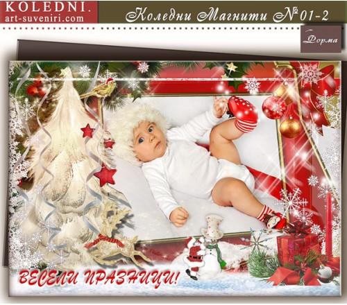 """Коледни Фото Магнити със Снимка и Дизайн """"Зимна Приказка"""" :: Модел №01-2 - ☆.。.:* Коледни Арт Календари  ››60"""