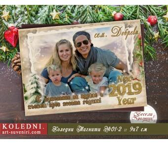 """Коледни Фото Магнити """"Ретро"""" дизайн и Снимка №01-2"""