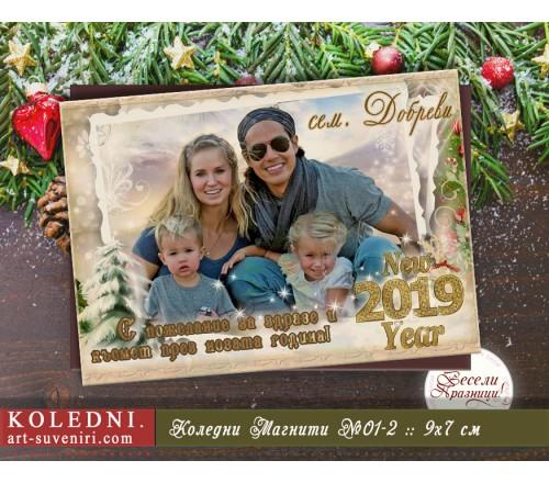 """Коледни Фото Магнити """"Ретро"""" дизайн и Снимка №01-2››157"""