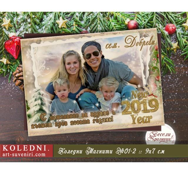 Коледни Фото Магнити Ретро дизайн и Снимка №01-2- Семейни Сувенири и Магнити със Снимка :: Дизайн Весела Коледа