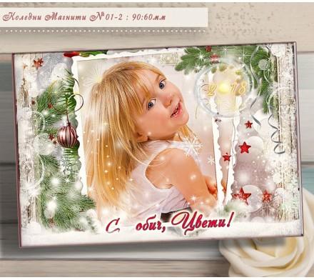 Магнити със Снимка и Рустик Коледен Дизайн :: Модел №01-2