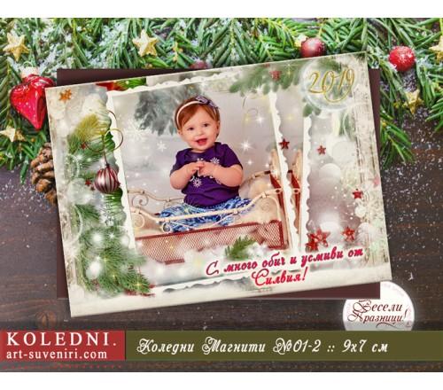 Магнити със Снимка и Рустик Коледен Дизайн :: Модел №01-2››99