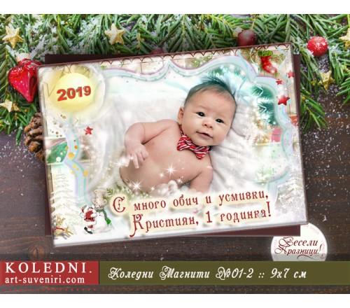 """Фото Магнити с Дизайн """"Весели Празници"""" :: Коледни Подаръци №01-2››128"""