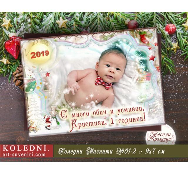 Фото Магнити с Дизайн Весели Празници :: Коледни Подаръци №01-2- Семейни Сувенири и Магнити със Снимка :: Дизайн Весела Коледа