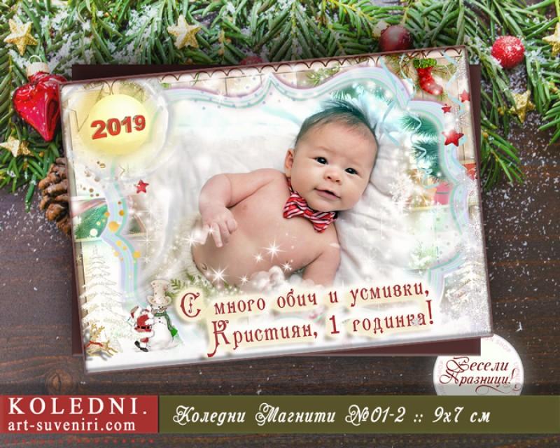 """Фото Магнити с Дизайн """"Весели Празници"""" :: Коледни Подаръци №01-2"""