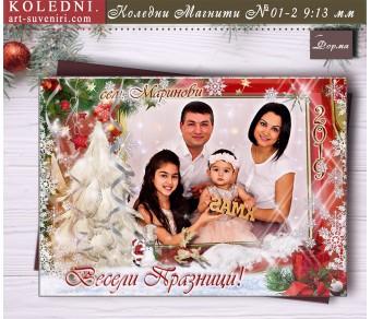 """Големи Фото Магнити """"Нашето Семейство"""" :: Коледни Подаръци №01-2"""