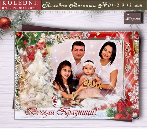 """Големи Фото Магнити """"Нашето Семейство"""" :: Коледни Подаръци №01-2››59"""