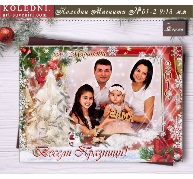 Големи Фото Магнити Нашето Семейство :: Коледни Подаръци №01-2- Семейни Сувенири и Магнити със Снимка :: Дизайн Весела Коледа