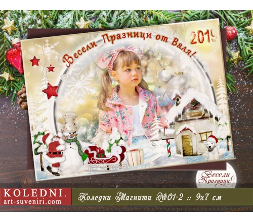 """Магнити със Снимка и Коледен Дизайн """"Зимни Слънца"""" №01-2››158"""
