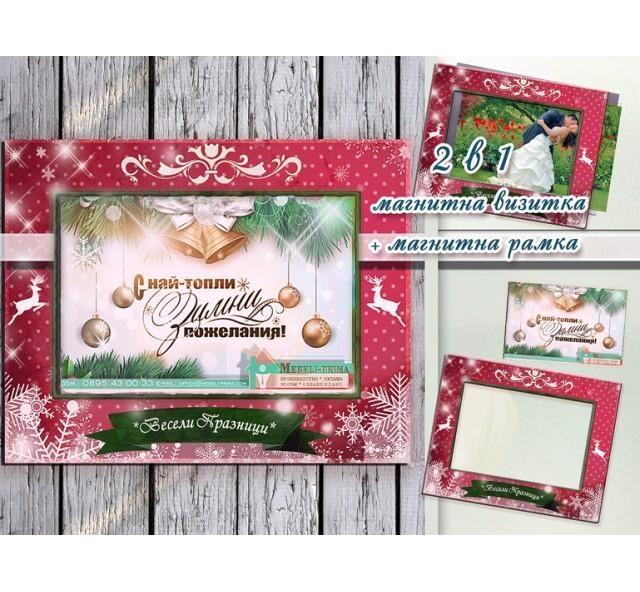 2в1 Магнитна Визитка + Магнитна Рамка №01-2R- Рекламни Коледни Сувенири :: Фирмени Подаръци за Коледа