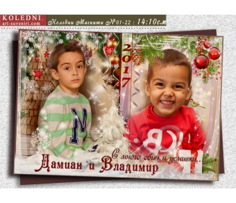 Фото Магнити с Двоен Колаж или Акцент върху Снимката - 10:14 см :: Коледни Сувенири №01-2XL