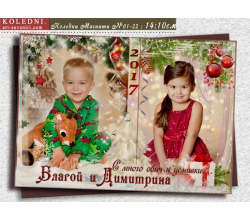 Фото Магнити с Двоен Колаж или Акцент върху Снимката - 10:14 см :: Коледни Сувенири №01-2XL››85