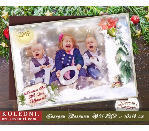"Големи Магнити ""Бяла Приказка"" :: Коледни Фото Подаръци №01-2XL››170"