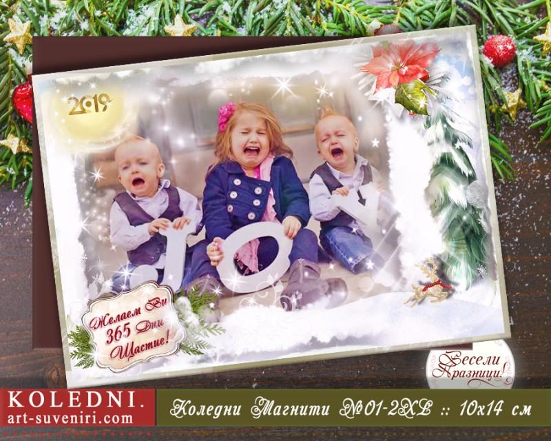 "Големи Магнити ""Бяла Приказка"" :: Коледни Фото Подаръци №01-2XL"